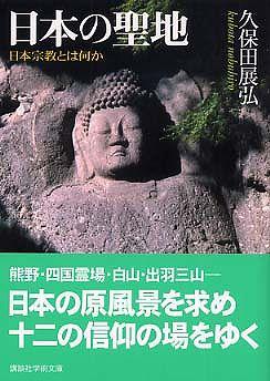 日本の聖地―日本宗教とは何か
