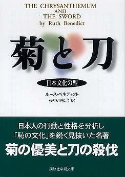 菊と刀―日本文化の型