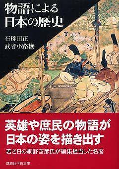 物語による日本の歴史