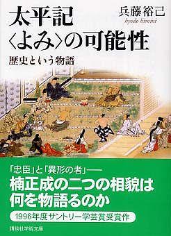 """太平記""""よみ""""の可能性―歴史という物語"""