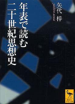年表で読む二十世紀思想史 (講談社学術文庫)
