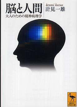 脳と人間―大人のための精神病理学