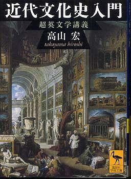 近代文化史入門―超英文学講義