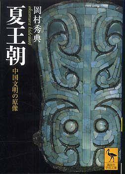 夏王朝―中国文明の原像