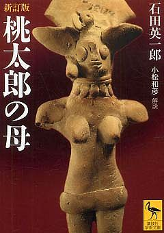 桃太郎の母―ある文化史的研究 (新訂版)