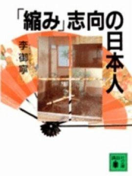 「縮み」志向の日本人 (講談社文庫)