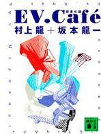 EV.Caf´e(イーヴィー・カフェ)―超進化論