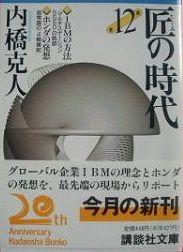 匠の時代〈第12巻〉IBM・ホンダ