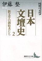 日本文壇史〈2〉新文学の創始者たち