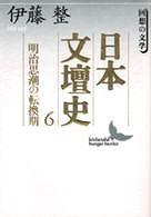 日本文壇史〈6〉明治思潮の転換期