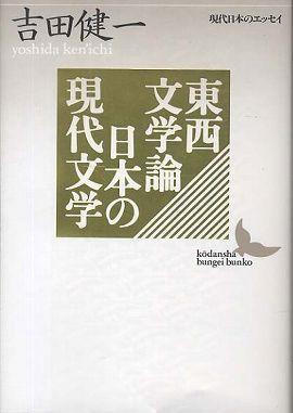 東西文学論・日本の現代文学―現代日本のエッセイ