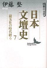 日本文壇史〈7〉硯友社の時代終る
