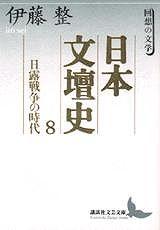 日本文壇史〈8〉日露戦争の時代