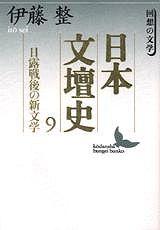 日本文壇史〈9〉日露戦後の新文学