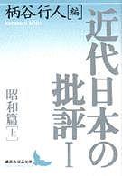 近代日本の批評〈1〉昭和篇 上