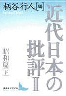 近代日本の批評〈2〉昭和篇(下)