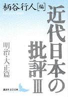 近代日本の批評〈3〉明治・大正篇