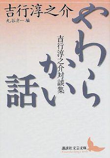 やわらかい話―吉行淳之介対談集