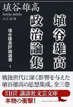 埴谷雄高評論選書〈1〉埴谷雄高政治論集