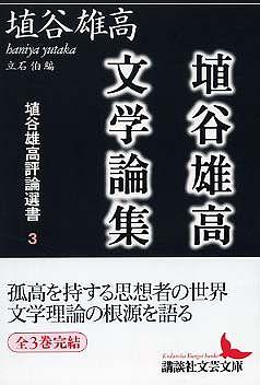 埴谷雄高評論選書〈3〉埴谷雄高文学論集