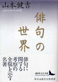 俳句の世界