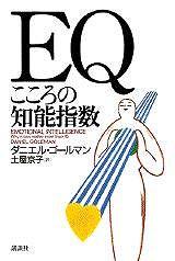 EQ―こころの知能指数