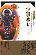 宇宙を呑む―アジアの宇宙大巨神の系譜