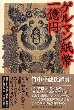 ゲルマン紙幣一億円