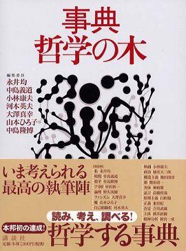 事典 哲学の木