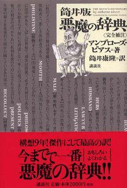 筒井版・悪魔の辞典―完全補注
