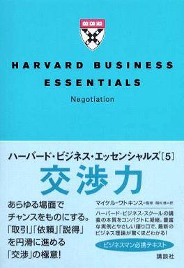 ハーバード・ビジネス・エッセンシャルズ〈5〉交渉力