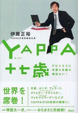 YAPPA十七歳―ITビジネスに学歴も年齢も関係ない!