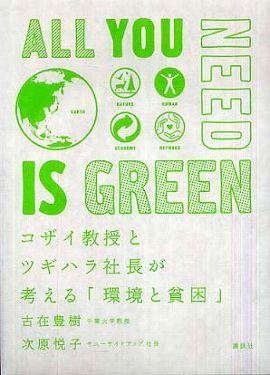 ALL YOU NEED IS GREEN―コザイ教授とツギハラ社長が考える「環境と貧困」