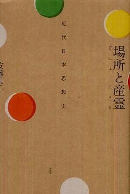 場所と産霊(ムスビ)―近代日本思想史