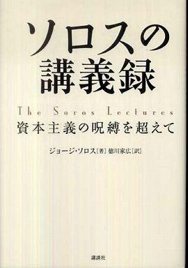 ソロスの講義禄―資本主義の呪縛を超えて