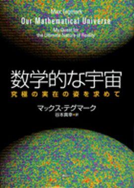 数学的な宇宙―究極の実在の姿を求めて