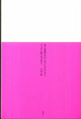 電子書籍を日本一売ってみたけれど、やっぱり紙の本が好き。