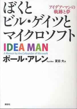 ぼくとビル・ゲイツとマイクロソフト―アイデア・マンの軌跡と夢