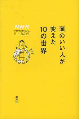 頭のいい人が変えた10の世界―NHK ITホワイトボックス
