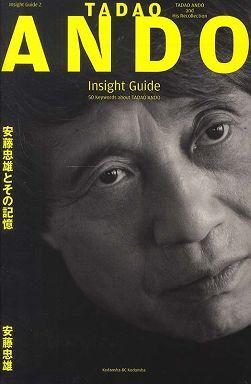 安藤忠雄とその記憶―TADAO ANDO Insight Guide