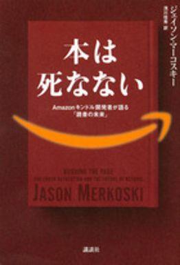 本は死なない―Amazonキンドル開発者が語る「読書の未来」