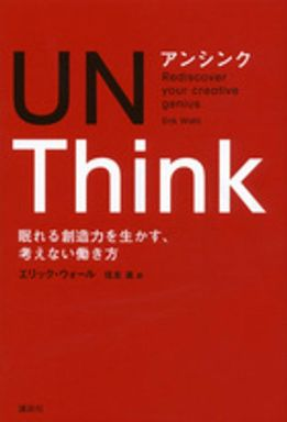 UNTHINK―眠れる創造力を生かす、考えない働き方
