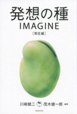 発想の種IMAGINE「育成編」
