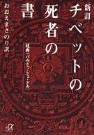 チベットの死者の書―経典『バルドゥ・トェ・ドル』 (新訂)