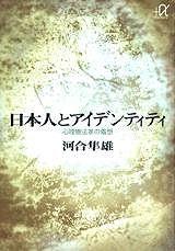 日本人とアイデンティティ―心理療法家の着想