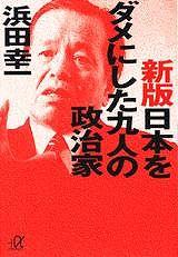 新版 日本をダメにした九人の政治家 (新版)