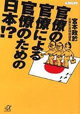 官僚の官僚による官僚のための日本!?