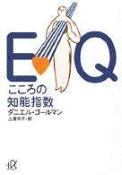 EQ―こころの知能指数 (講談社プラスアルファ文庫)