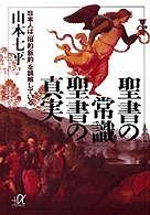 聖書の常識 聖書の真実―日本人は「旧約・新約」を誤解している