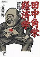 田中角栄経済学―カネを活かして使う極意